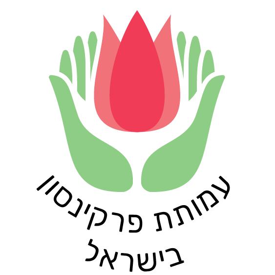 פרקינסון ישראל - שותפים, עמותת פרקינסון בישראל